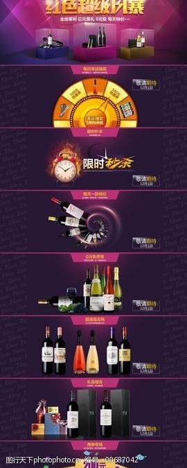 红色超级风暴淘宝店周年庆活动页面图片