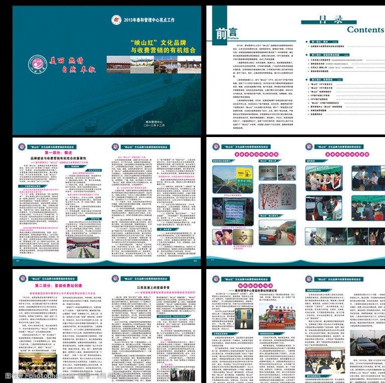 高速画册企业画册图片