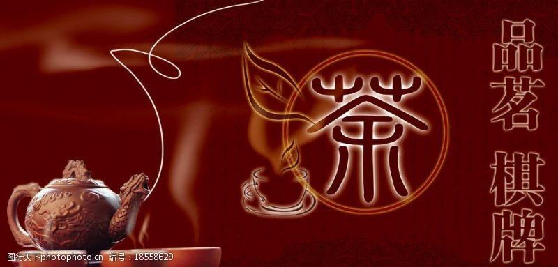 茶叶海报素材下载茶叶海报设计图片