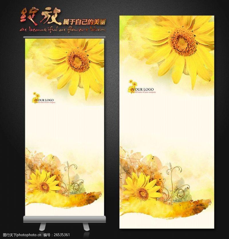 春季易拉宝黄色向日葵易拉宝背景