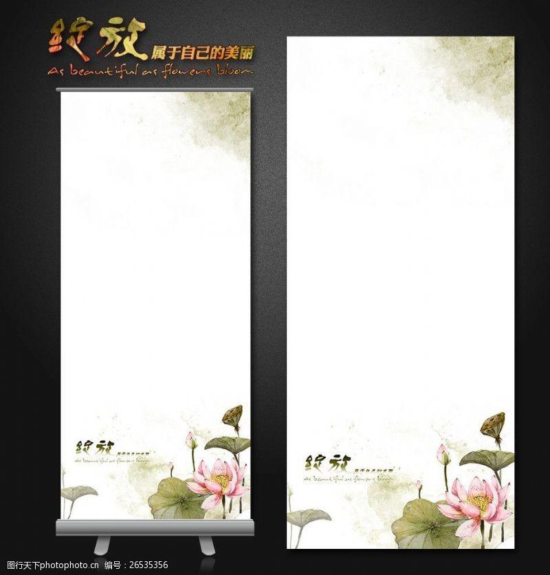 春季易拉宝中国风荷花宝X展架