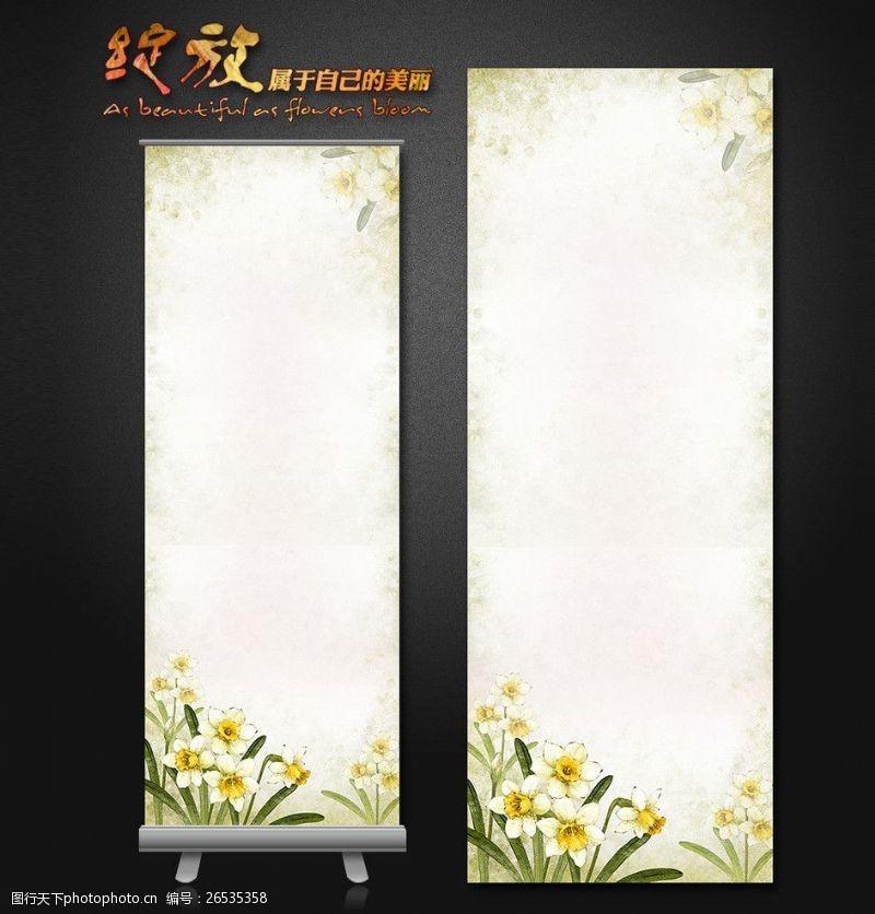春季易拉宝中国风水仙花易拉宝