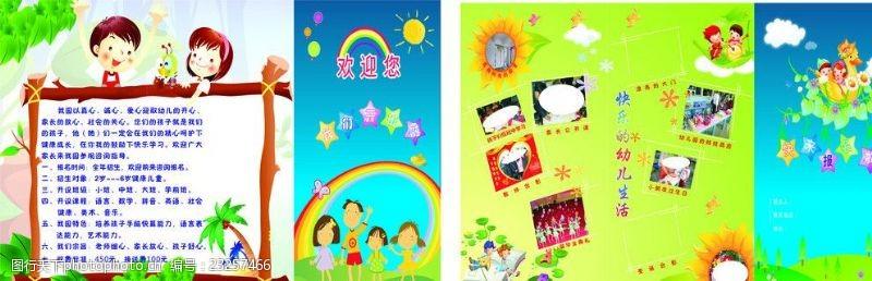 幼儿园模板下载幼儿园