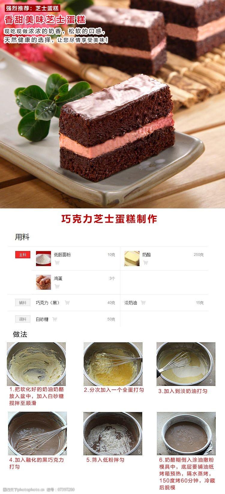 其他淘宝素材香甜美味芝士蛋糕做法