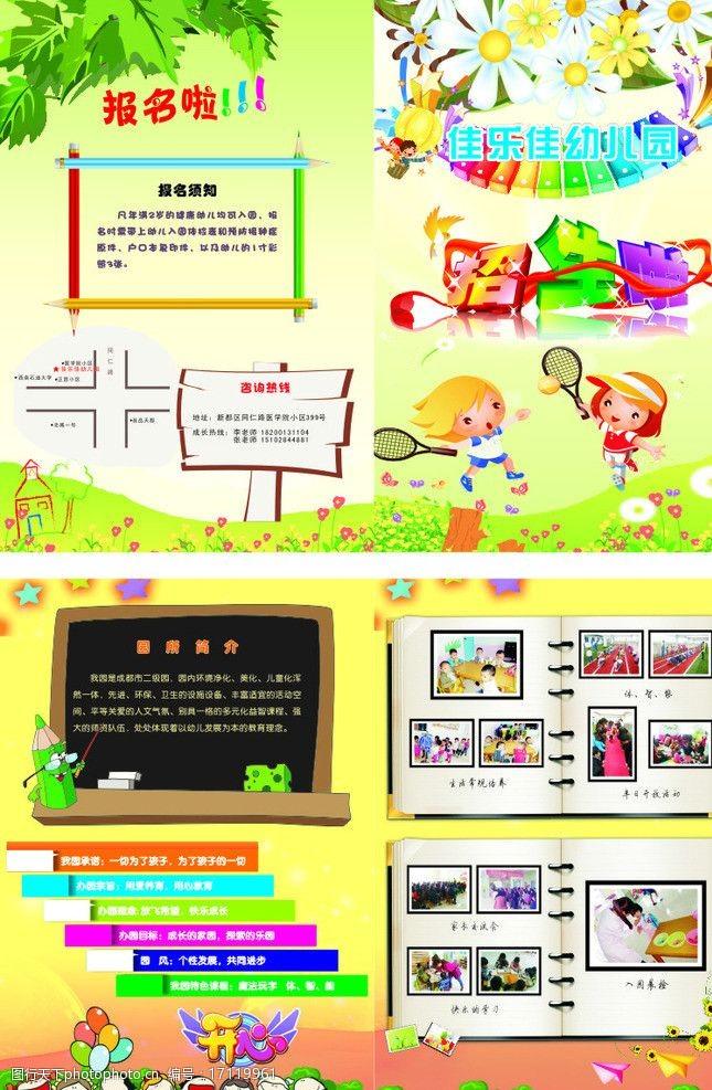 幼儿园模板下载佳佳幼儿园图片