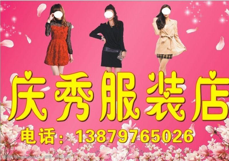 樱花广告服装店樱花招牌图片