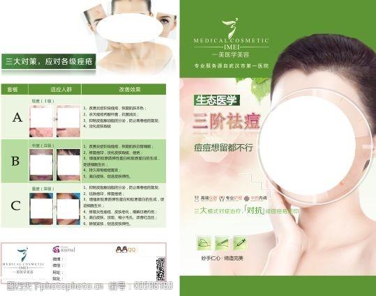 祛斑祛痘祛眼袋海报养生祛斑广告