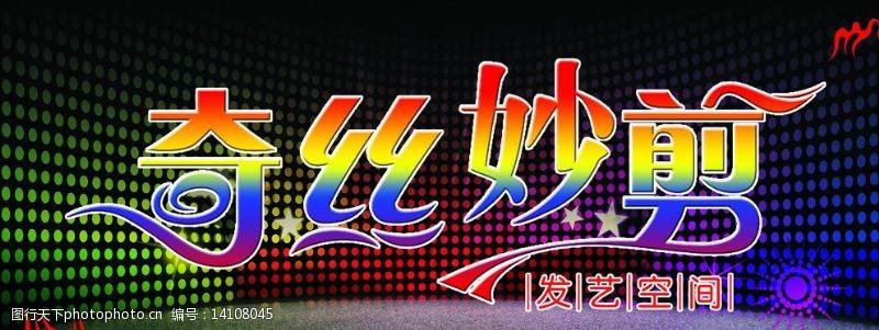 ps分成源文件理发店牌匾图片