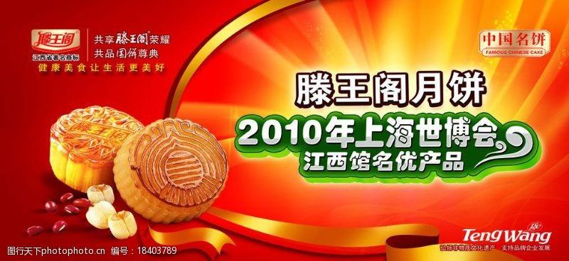 滕王阁月饼海报图片