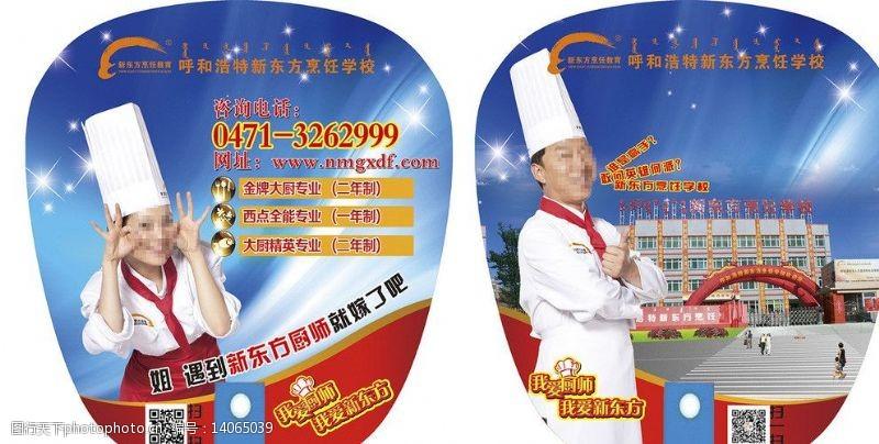 扇子模板下载新东方烹饪学校扇子图片