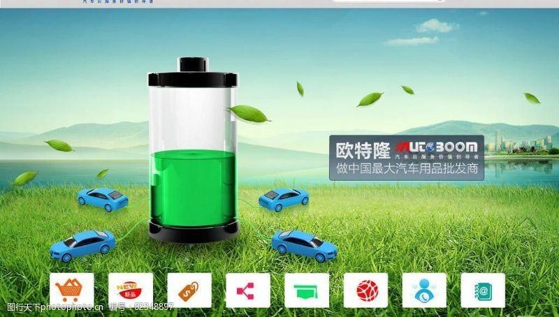 环保配件汽车配件图片