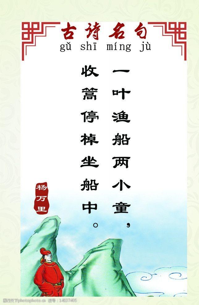 走廊文化古诗名句图片