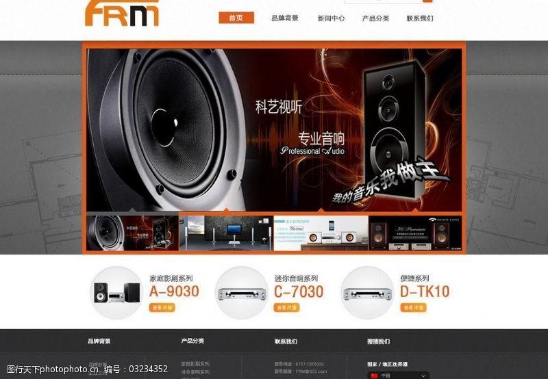 frm高端音响网站图片