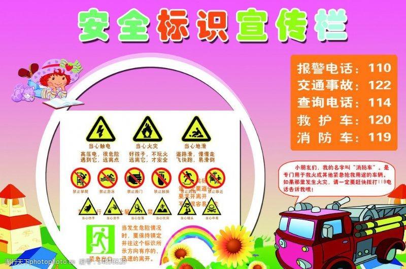 幼儿园素材下载安全标识宣传栏图片