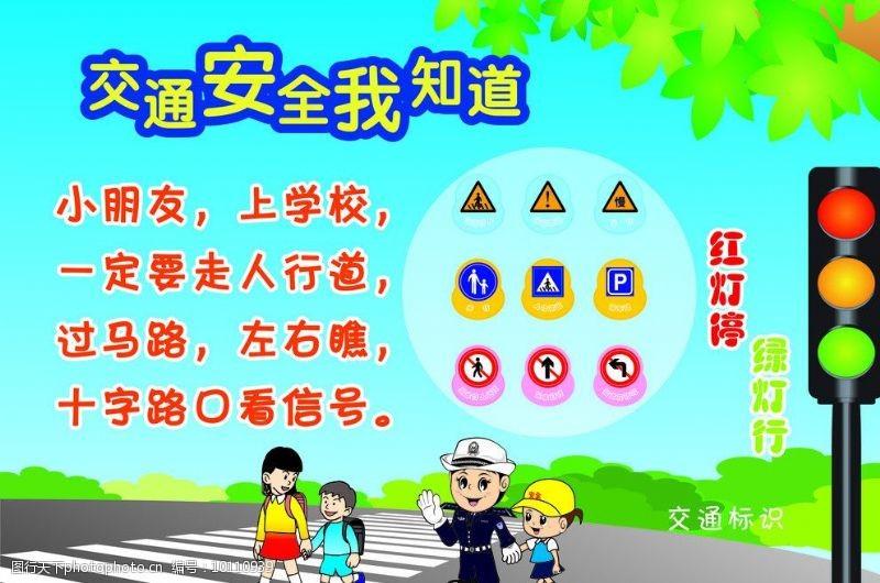 幼儿园素材下载幼儿园交通安全图片