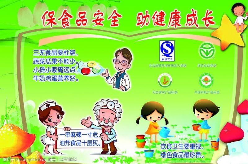 幼儿园素材下载幼儿园食品安全图片