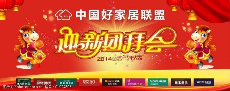 迎新团拜会中国好家居联盟图片