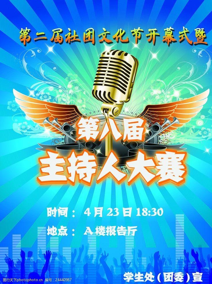 选秀背景歌唱比赛主持人海报