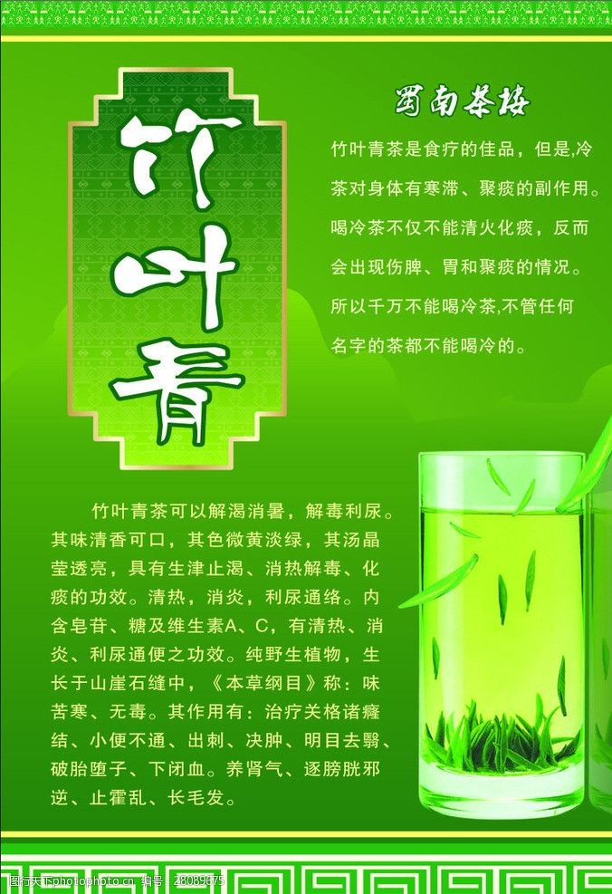 茶灯片竹叶青