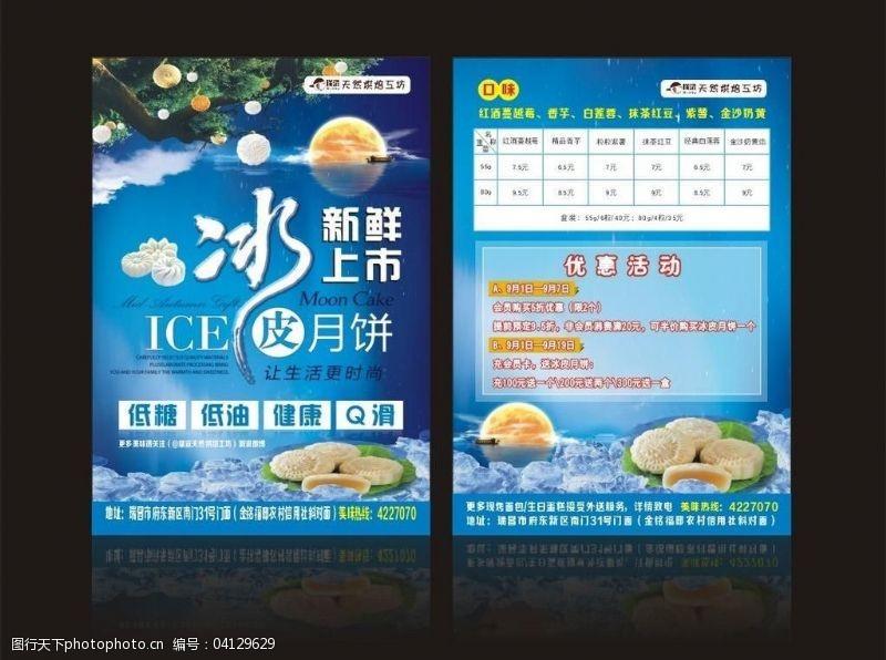 冰皮月饼模板下载冰皮月饼图片