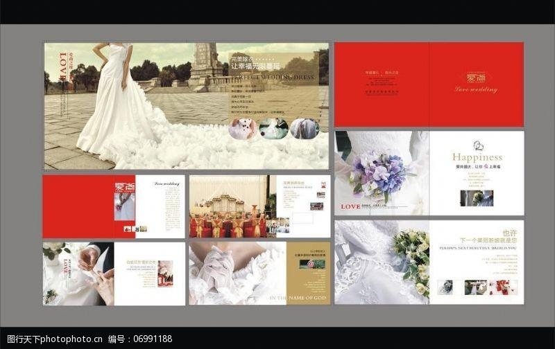 红色封面封底婚庆画册图片