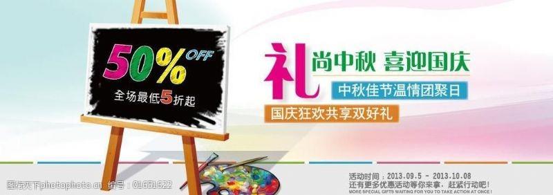 中秋国庆淘宝广告促销图片
