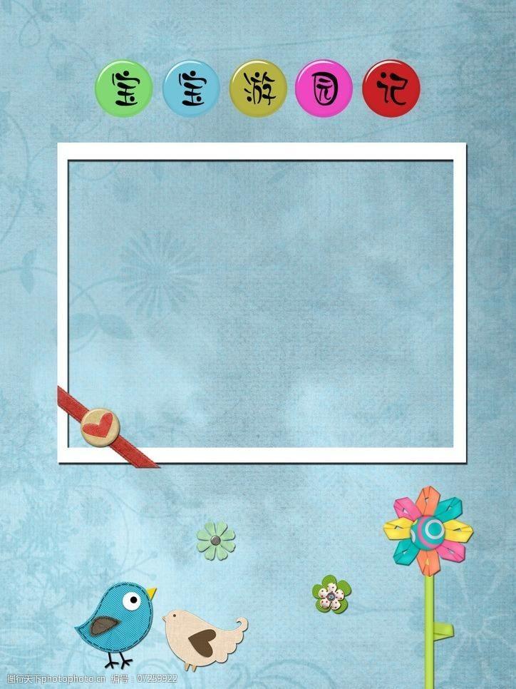 幼儿园素材下载儿童模板幼儿园图片