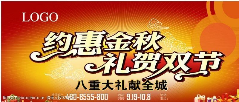 中秋国庆双节广告图片