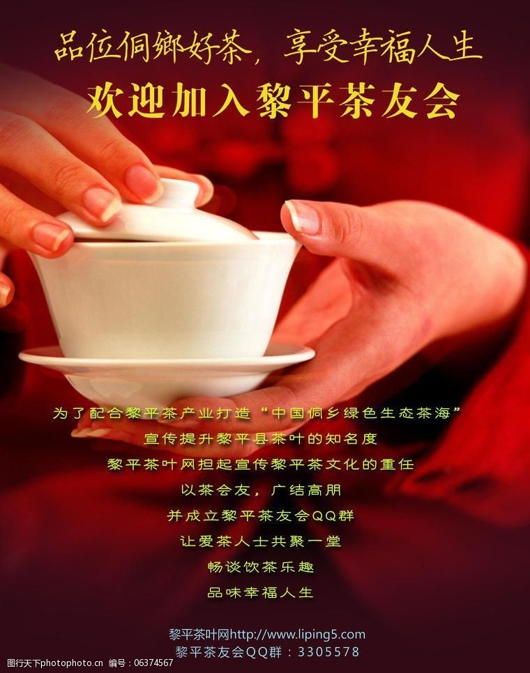 茶叶海报素材下载茶叶海报模板图片