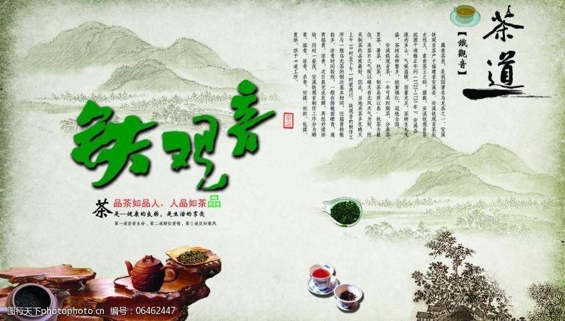 茶叶海报素材下载铁观音茶叶海报图片