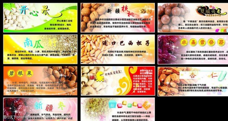 水果干货店水果干货图片