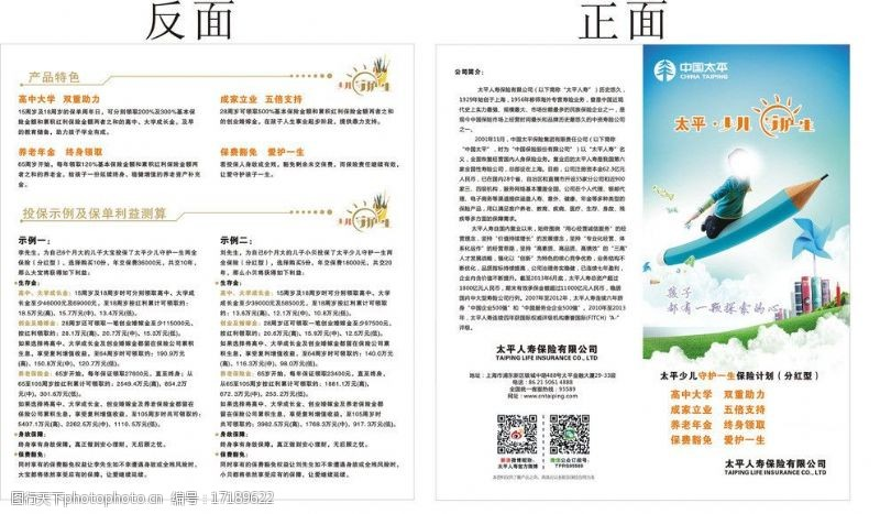 教育险中国太平保险图片