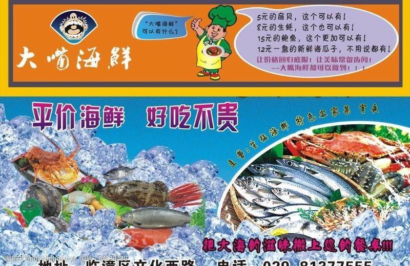 海鲜图片免费下载大嘴海鲜图片