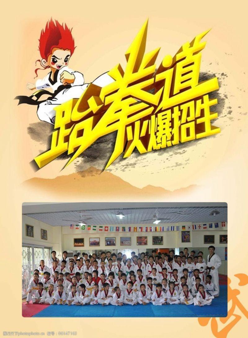 跆拳道免费下载海报