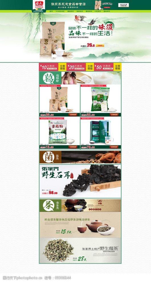 茶叶海报素材下载食品首页图片