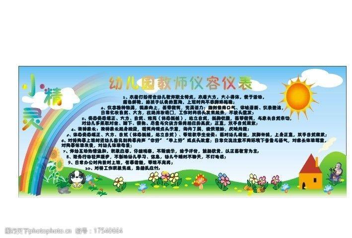 幼儿园模板下载幼儿园教师仪容仪表图片