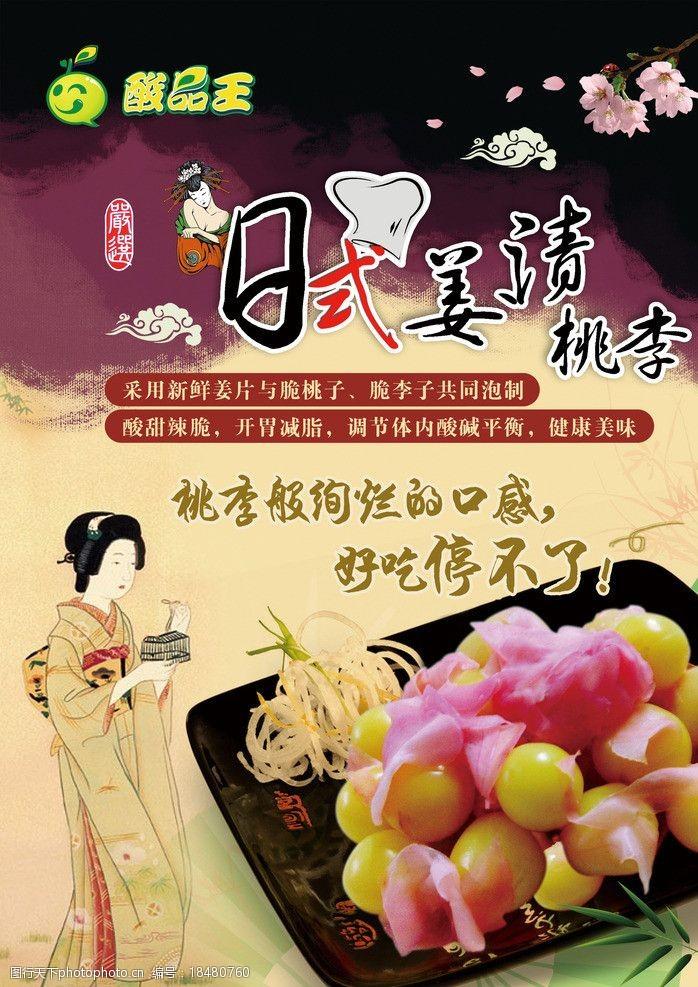 樱花广告橱窗海报图片
