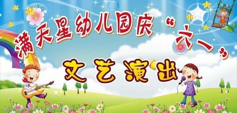 蝴蝶飞扬幼儿园庆六一文艺汇演图片
