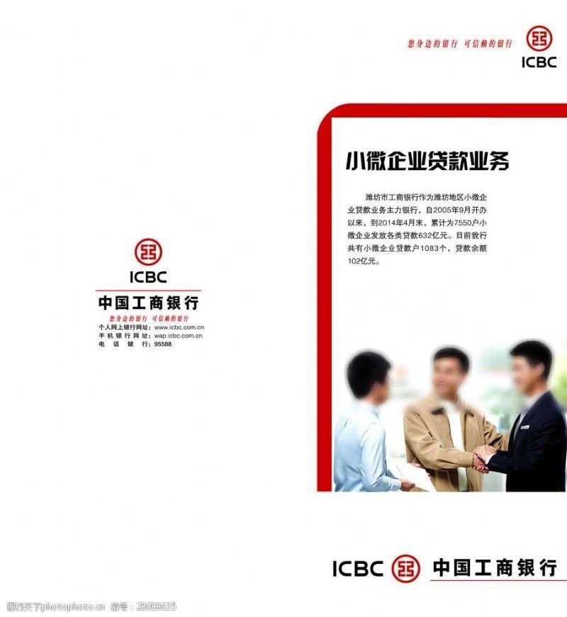 工行标志工商银行折页