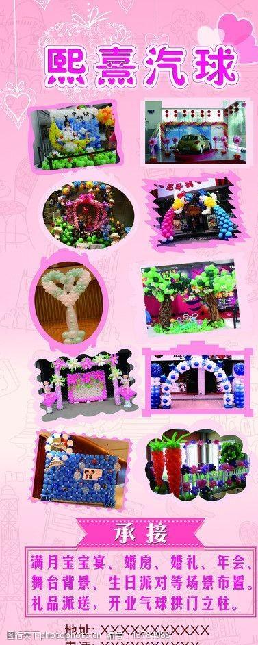 粉色背景易拉宝气球广告图片