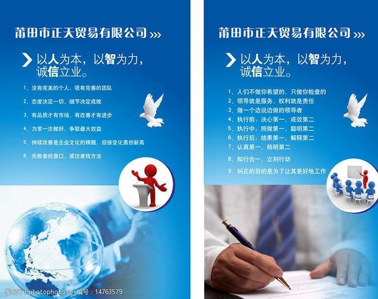 文化传媒海报企业文化展板图片