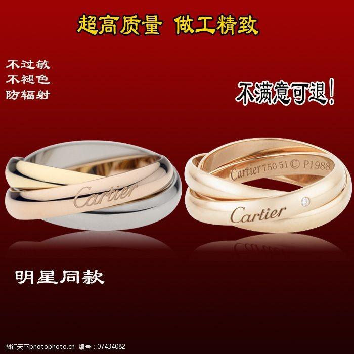 其他淘宝素材卡地亚三环戒指