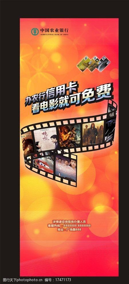 信用卡免费看电影图片