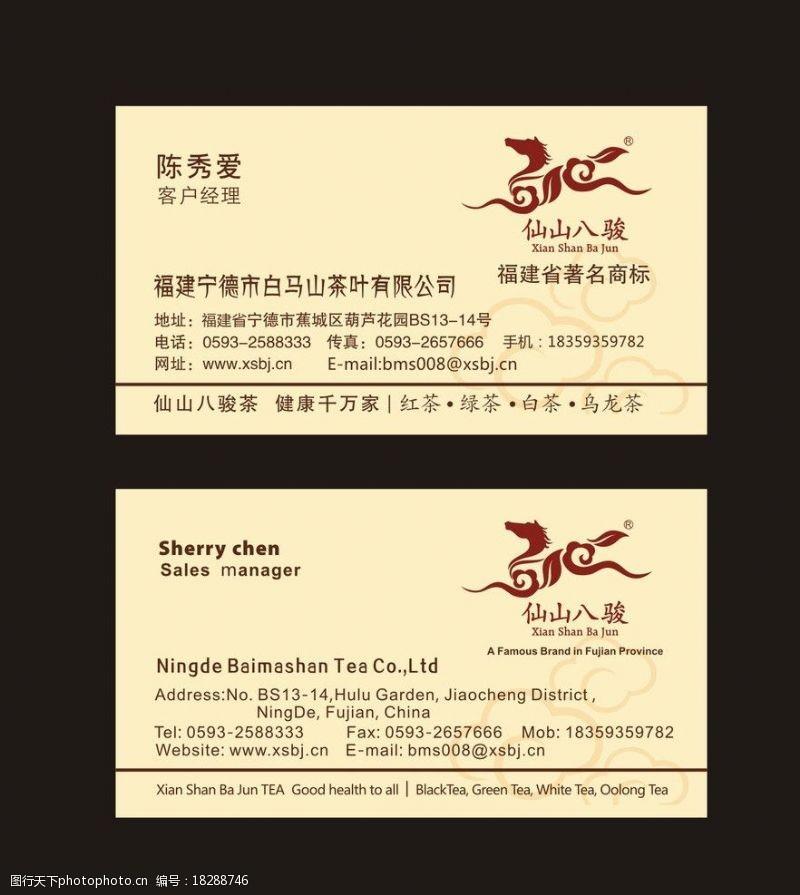 茶名片模板下载仙山八骏名片图片