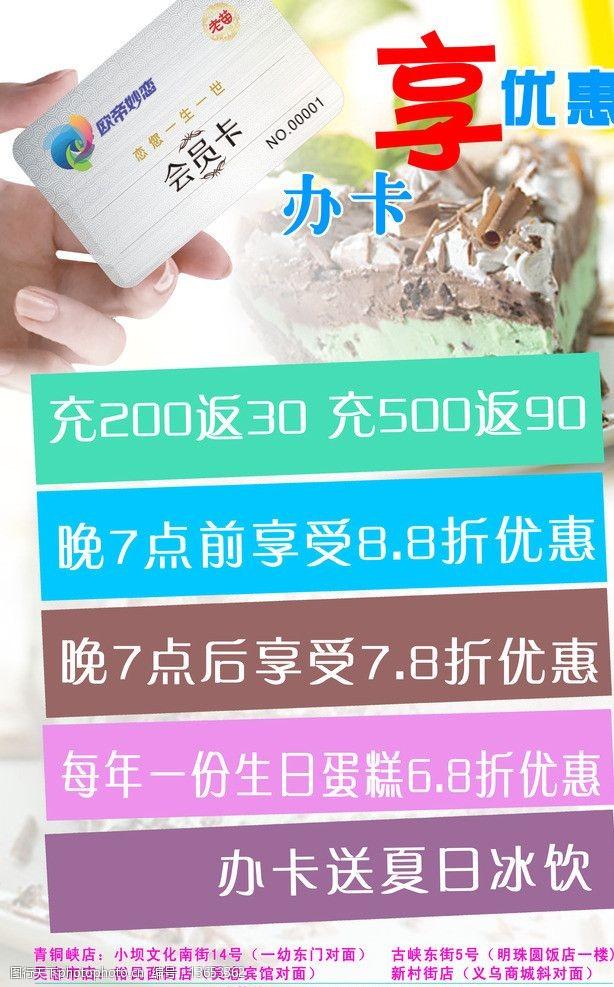 彩条蛋糕店海报图片