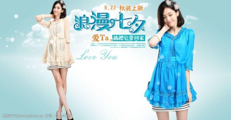 雪纺短裙淘宝促销海报