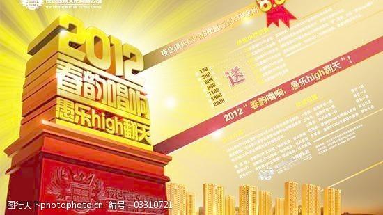 2012春韵唱响俱乐部海报PSD
