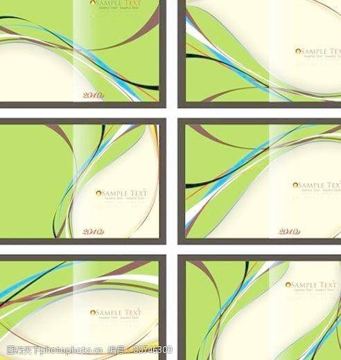 动感彩线二折页画册矢量素材