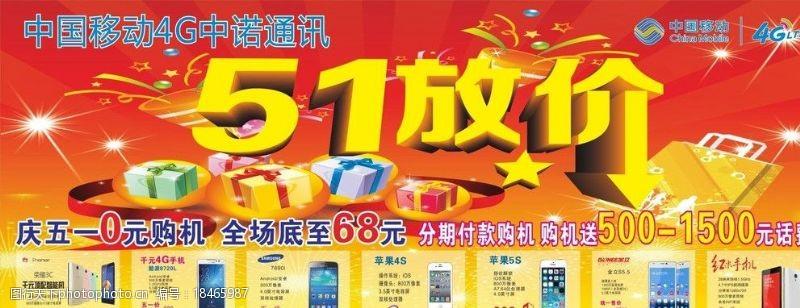 大幅背景手机店背景墙广告图片