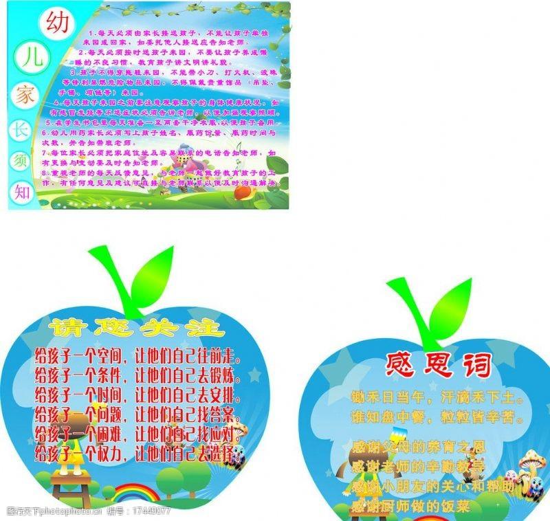 幼儿园模板下载幼儿园制度图片